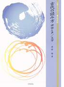 古代の読み方 神話と声/文字