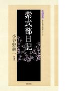 紫式部日記