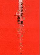 アジアのなかの和歌の誕生