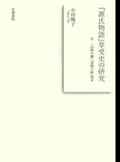 『源氏物語』享受史の研究 付 『山路の露』『雲隠六帖』校本
