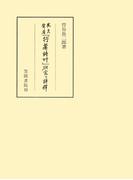『行庵詩草』武元登々庵 研究と評釈