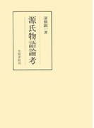 源氏物語論考