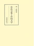 奈良万葉と中国文学