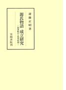 源氏物語成立研究 執筆順序と執筆時期