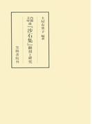 内閣文庫蔵『沙石集』 翻刻と研究