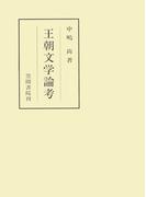 王朝文学論考