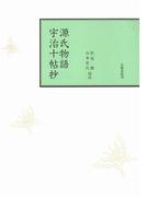 源氏物語 宇治十帖抄