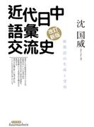 近代日中語彙交流史 新漢語の生成と受容