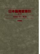 日本語尾音索引