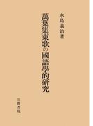 萬葉集東歌の國語學的研究