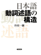 日本語動詞述語の構造