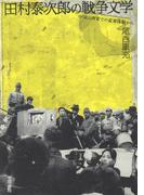 田村泰次郎の戦争文学 中国山西省での従軍体験から