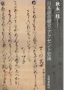 日本語音韻史・アクセント史論