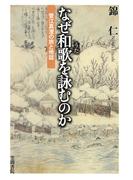 なぜ和歌を詠むのか 菅江真澄の旅と地誌