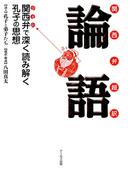 関西弁超訳 論語