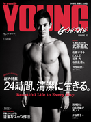 YOUNG GOETHE[ヤング・ゲーテ]