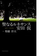 聖なるルネサンス 安田侃【HOPPAライブラリー】