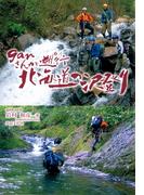ganさんが遡行 北海道の沢登り【HOPPAライブラリー】