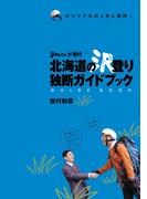 北海道の沢登り独断ガイドブック【HOPPAライブラリー】