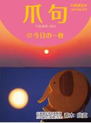 北海道豆本シリーズ