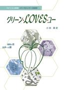 グリーン・LOVES・ユー【HOPPAライブラリー】
