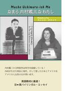 なまら内村鑑三なわたし   Mucho Uchimura‐ish Me【HOPPAライブラリー】