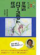 北海道パワースポット探訪【HOPPAライブラリー】