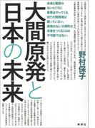 大間原発と日本の未来【HOPPAライブラリー】