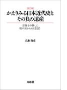 かえりみる日本近代史とその負の遺産 改訂版【HOPPAライブラリー】