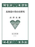 北海道の登山史探究【HOPPAライブラリー】