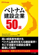 ベトナム建設企業50選 2014年度版