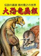 大恐竜画報