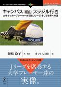 キャンパス経由ブラジル行き 大学サッカープレーヤーが語るJ リーグ、そして世界への道