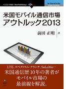 米国モバイル通信市場アウトルック2013