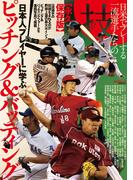 日本人プレイヤーに学ぶピッチング&バッティング 日米でプレーする一流選手たちの技