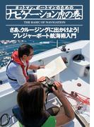 ヨットマン、ボートマンのためのナビゲーション虎の巻 プレジャーボート航海術の入門書