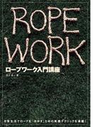 ロープワーク入門講座 日常生活でロープを「活かす」ための実践テクニック 【DVDなし】