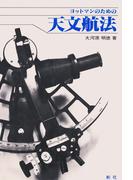 【デジタル復刻版】 ヨットマンのための天文航法