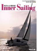 外洋ヨットの教科書 インナーセーリング