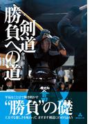 剣道 勝負への道