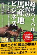 超サバイバル時代の馬産地ビジネス 知られざる競馬業界の「裏側」