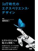 IoT時代のエクスペリエンス・デザイン