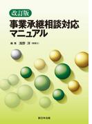 〔改訂版〕事業承継相談対応マニュアル