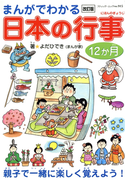 改訂版 まんがでわかる日本の行事12ヶ月