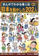 改訂版まんがでわかる偉人伝 日本を動かした202人