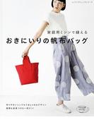 家庭用ミシンで縫える おきにいりの帆布バッグ