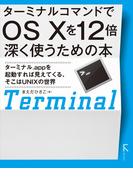 ターミナルコマンドでOS X を12倍深く使うための本