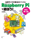 Raspberry Piで遊ぼう! 改訂第4版 ~【2】から  モデルB+  Bまで全てに対応