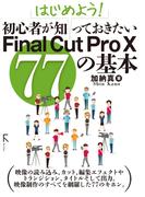 はじめよう! 初心者が知っておきたいFinal Cut Pro X 77の基本