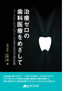 治療ゼロの歯科医療をめざして